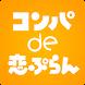 コンパde恋ぷらん - 合コン・おみコンセッティングサービス