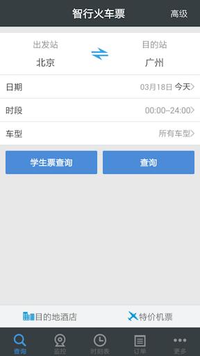 玩交通運輸App|智能火车票抢票刷票软件免費|APP試玩