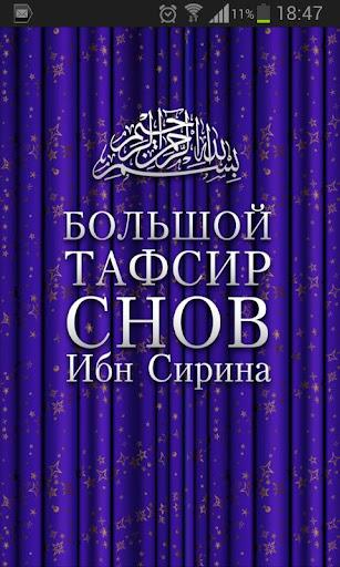 перекладина выручила сонник ибн сирина читать ассортимент различных