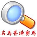 名馬(eRace)香港賽馬系統 icon