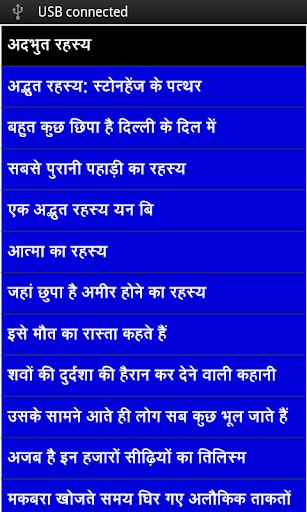 adbhut rahasya in hindi 2014
